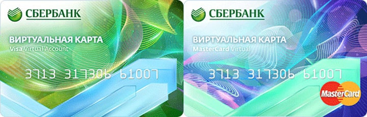 виртуальная кредитная карта Сбербанка