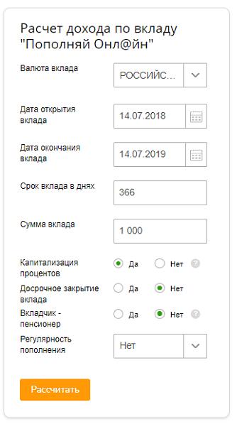 условия вклада Пополняй Сбербанк Онлайн