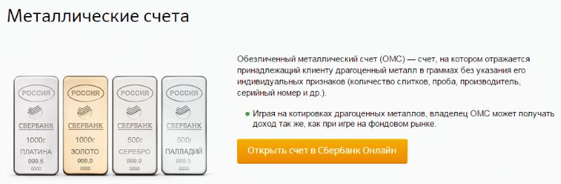 золотой вклад Сбербанка России для физических лиц