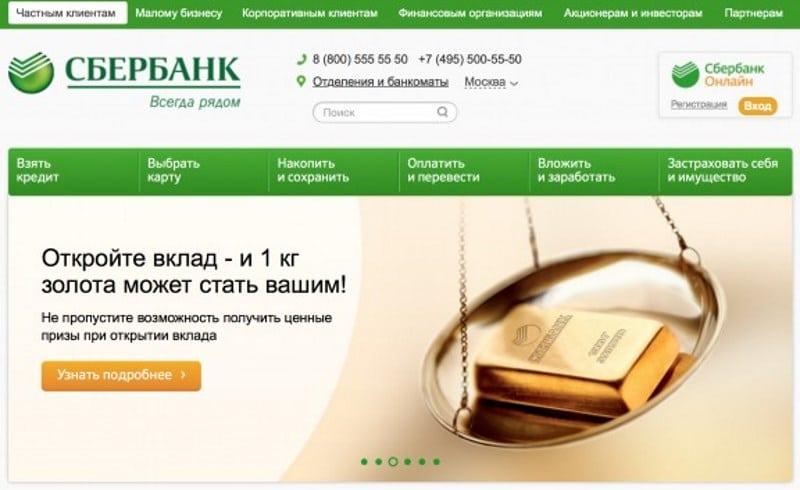 плюсы и минусы вклада в золото в Сбербанке
