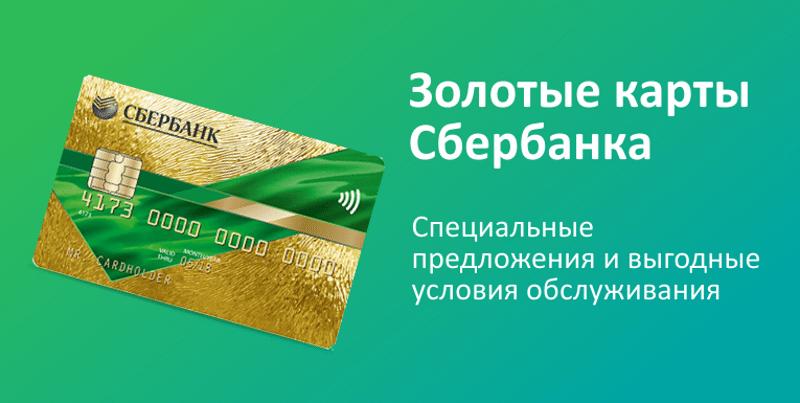 золотая кредитная карта от Сбербанка условия пользования