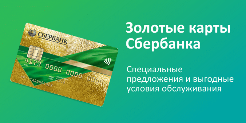 кредитная карта сбербанк голд условия fob