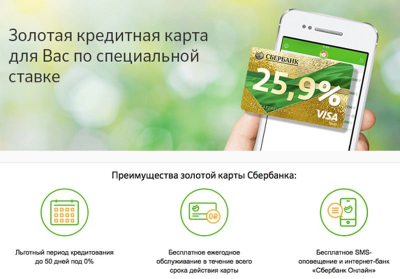 кредитная карта Сбербанка Visa Gold условия