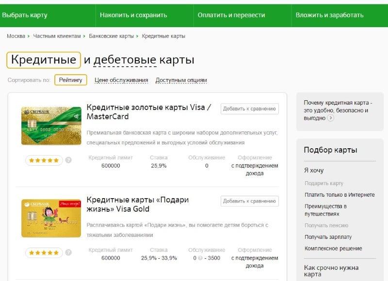 кредитная карта Виза Голд от Сбербанка