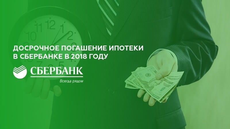 досрочное погашение ипотеки Сбербанк условия