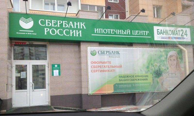 Изображение - Телефон и режим работы кредитного отдела сбербанка ipotechnyj-otdel-sberbanka-telefon-2