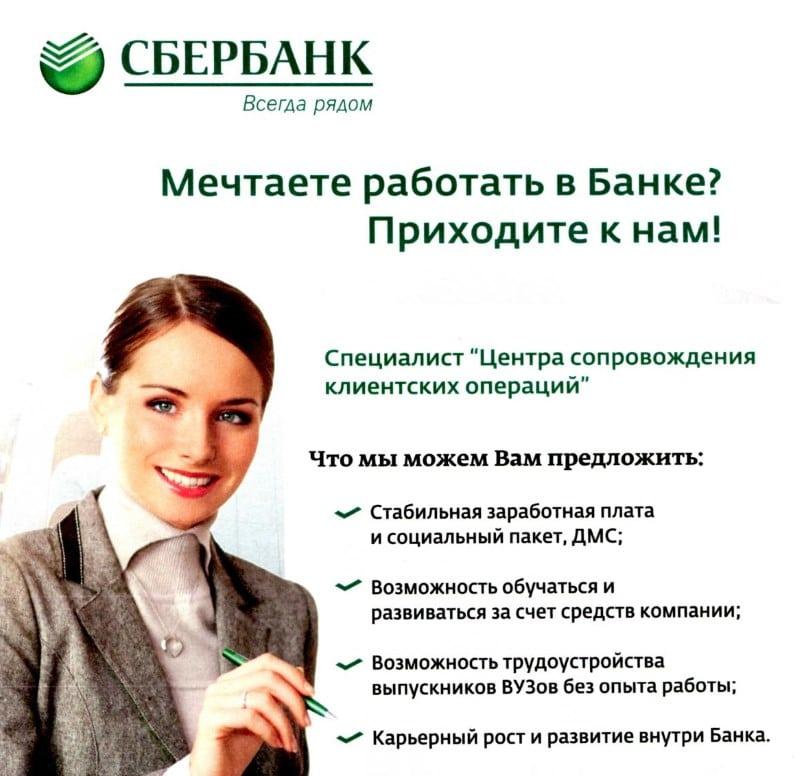 ипотека для работников Сбербанка