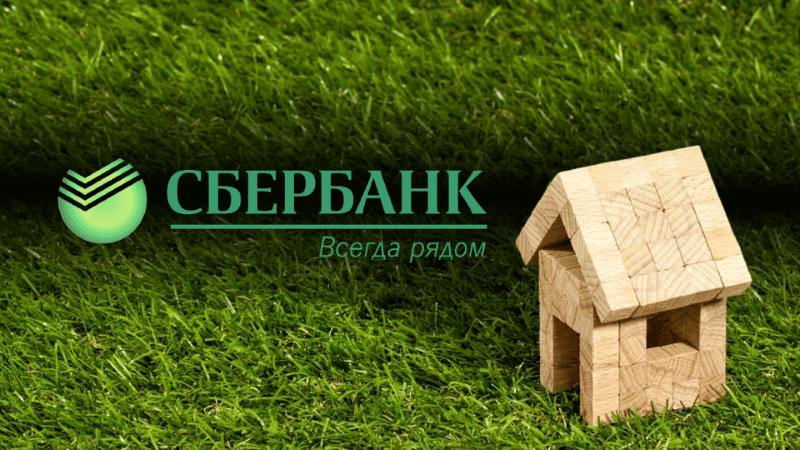 ипотека на дом Сбербанка