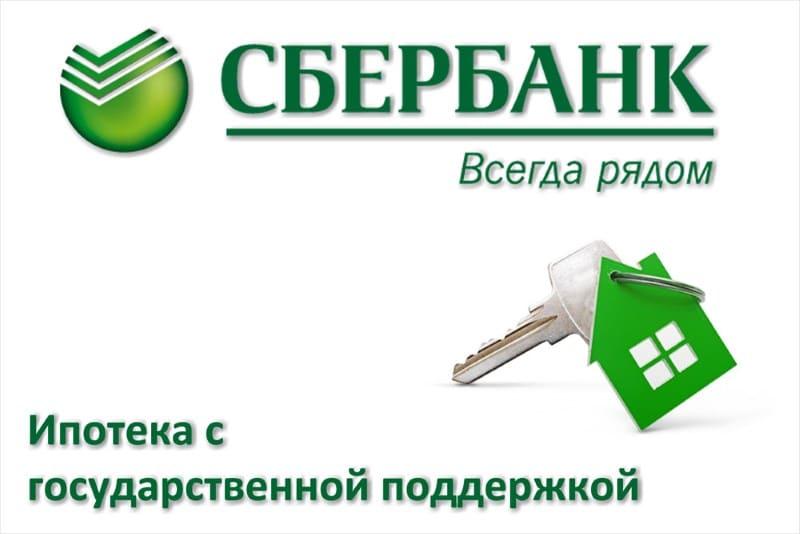 ипотека от Сбербанка отзывы клиентов
