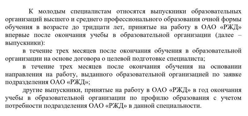 ипотека для работников РЖД