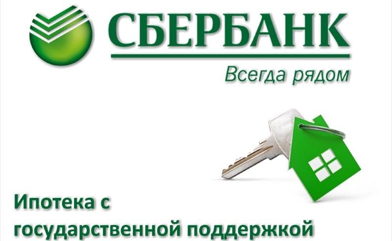 ипотека с господдержкой Сбербанк