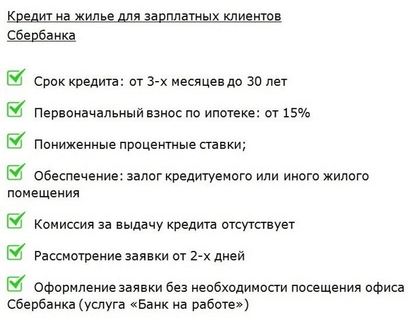 ипотека Сбербанка зарплатный проект
