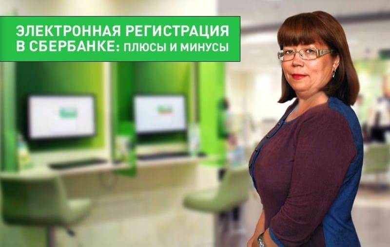 электронная регистрация ипотеки Сбербанка