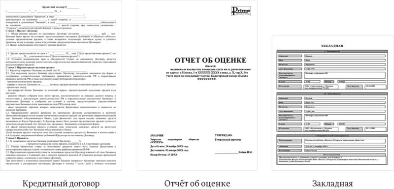 Изображение - Порядок оформления закладной по ипотеке в сбербанке после сдачи дома kak-oformit-zakladnuju-po-ipoteke-v-sberbanke-posle-sdachi-doma1-e1535607419973