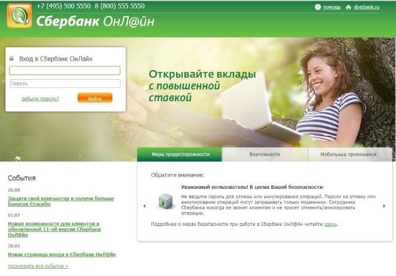 как оплатить ипотеку Сбербанка через Сбербанк Онлайн