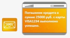 как оплатить кредит в другой банк через мобильный банк Сбербанка