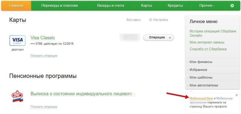 как оплатить кредит через мобильный банк Сбербанка