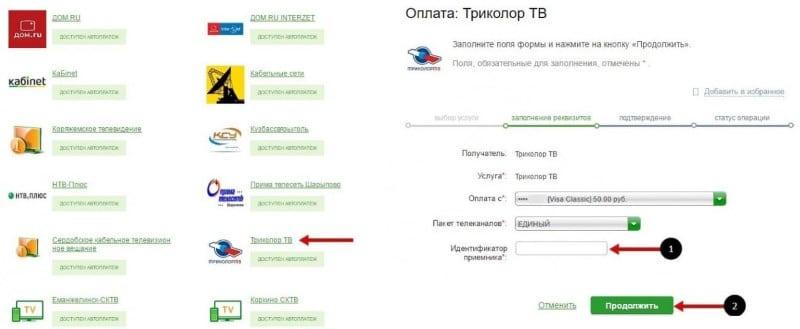 оплата Триколор ТВ через мобильный банк Сбербанка с телефона