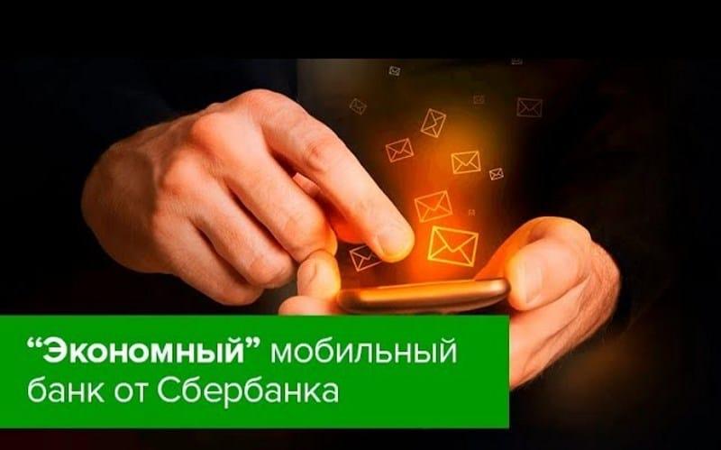 как перейти на экономный пакет мобильного банка Сбербанка