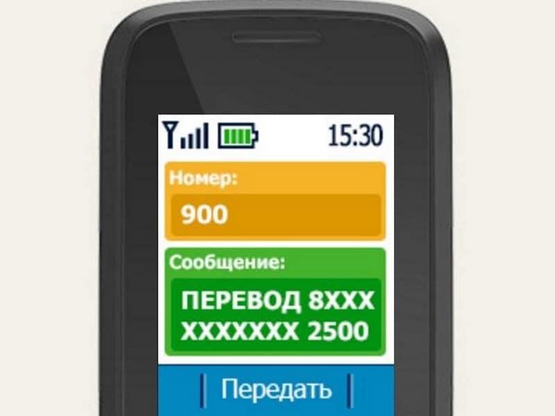 как перевести деньги через мобильный банк на другую карту Сбербанка