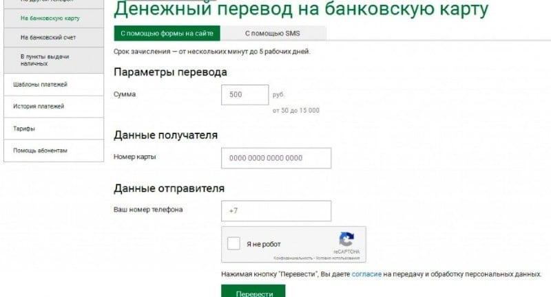 перевод с карты Сбербанка на карту Сбербанка через мобильный банк