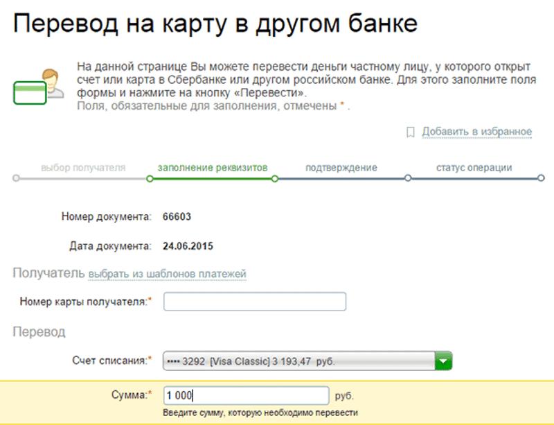перевести деньги на ВТБ от Сбербанка