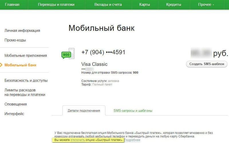 как подключить мобильный банк на вторую карту через Сбербанк Онлайн