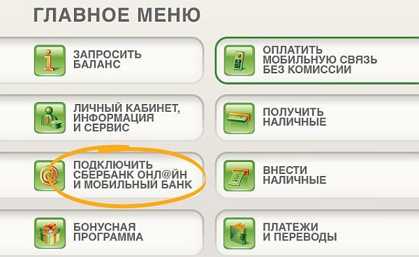 как сменить номер телефона привязанный к карте Сбербанка