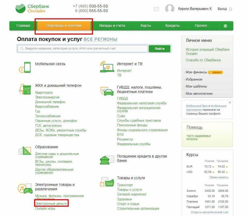 Как в Сбербанк Онлайн перевести деньги на Киви кошелек
