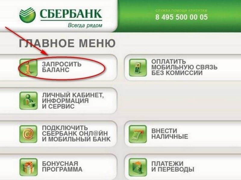 запрос баланса через мобильный банк Сбербанка
