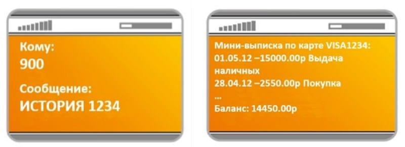как сделать выписку по карте Сбербанка через мобильный банк