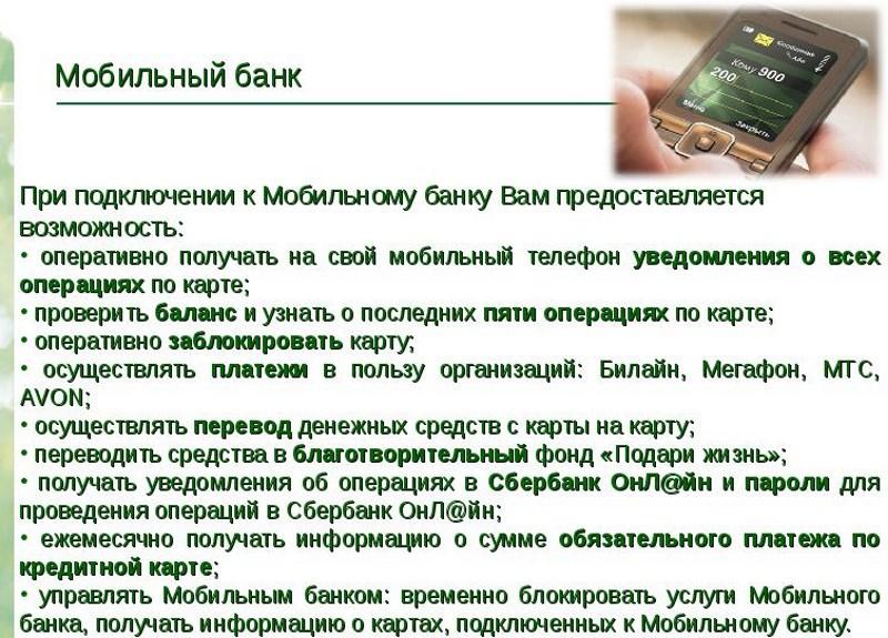 скачать приложение мобильного банка Сбербанка