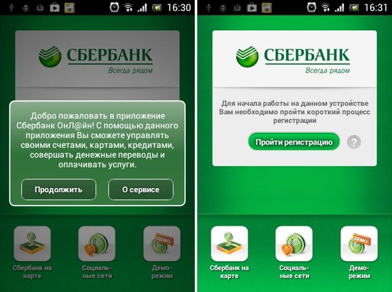 скачать мобильный банк Сбербанка России на компьютер