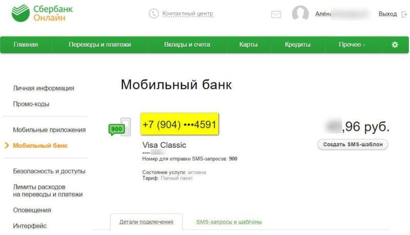 как узнать какие номера подключены к мобильному банку Сбербанка