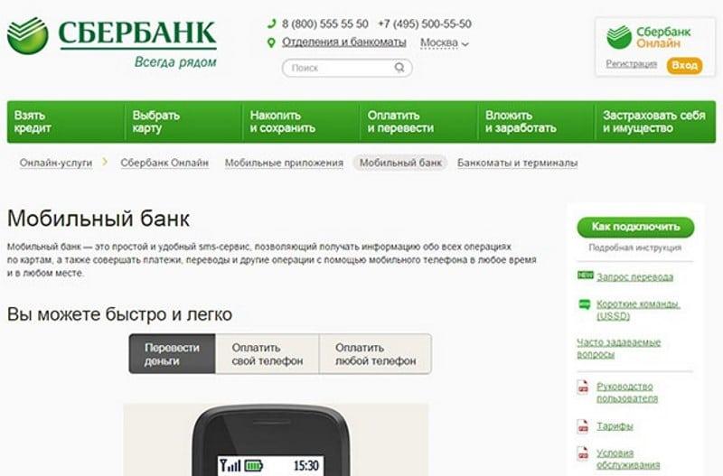 услуги мобильного банкинга