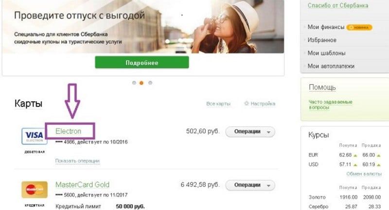 Изображение - Как узнать номер своей карты kak-uznat-nomer-karty-sberbanka-cherez-mobilnyj-bank-4