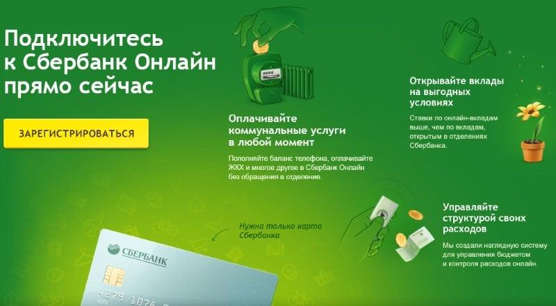 Сбербанк Онлайн без мобильного банка работает ли