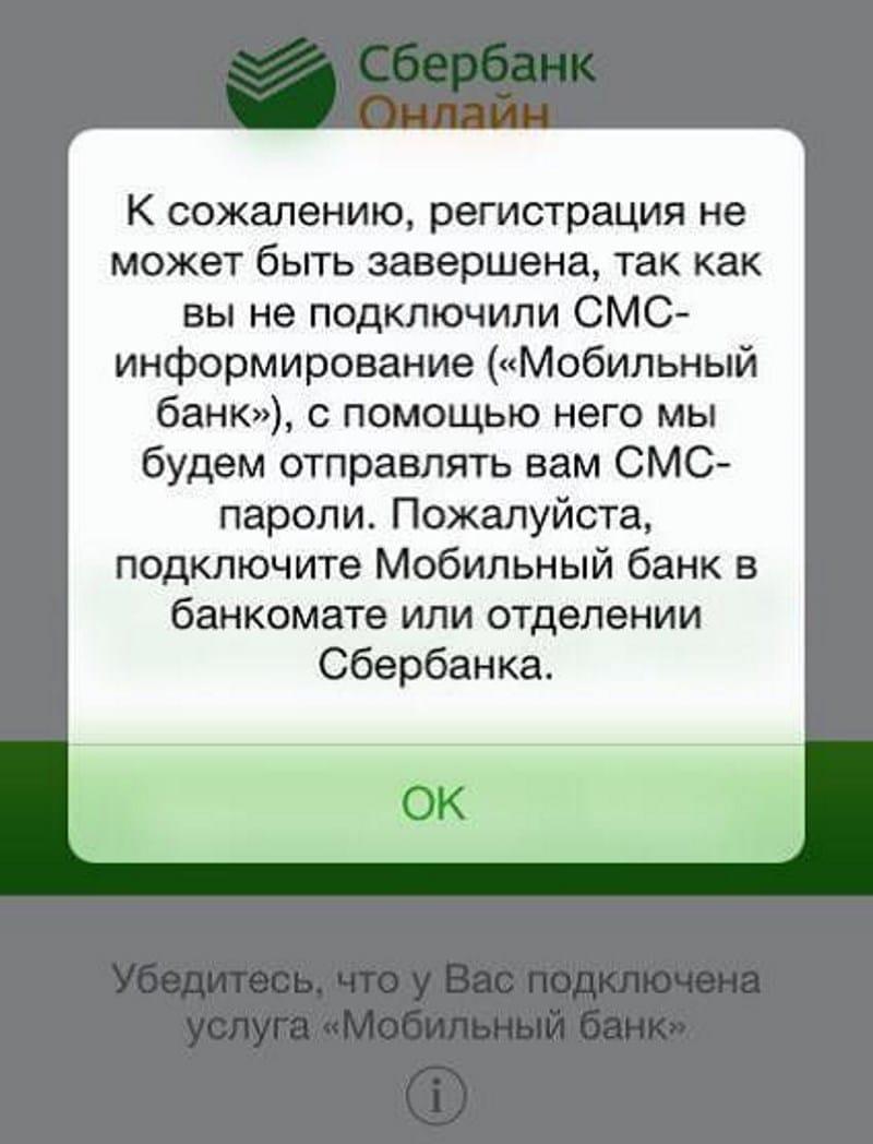 регистрация Сбербанк Онлайн по номеру карты без мобильного банка