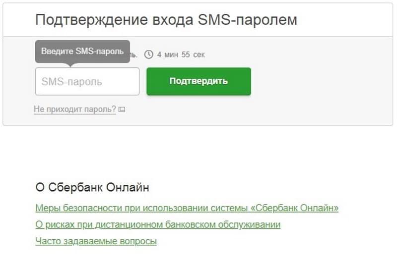 можно ли зайти в Сбербанк Онлайн без мобильного банка