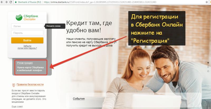 как зарегистрироваться в Сбербанк Онлайн через компьютер