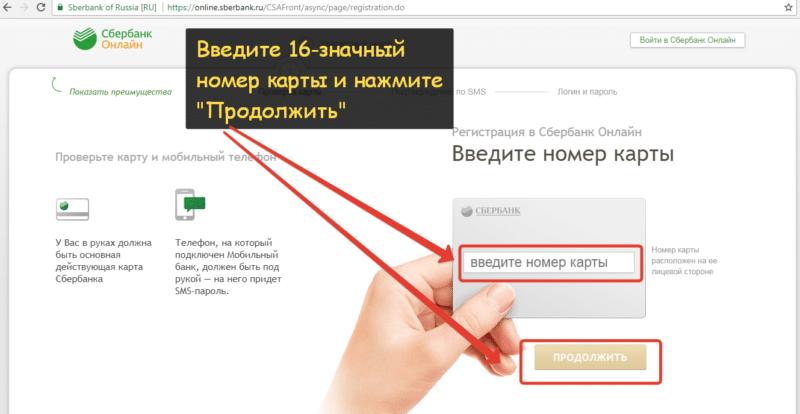регистрация в Сбербанк Онлайн через компьютер