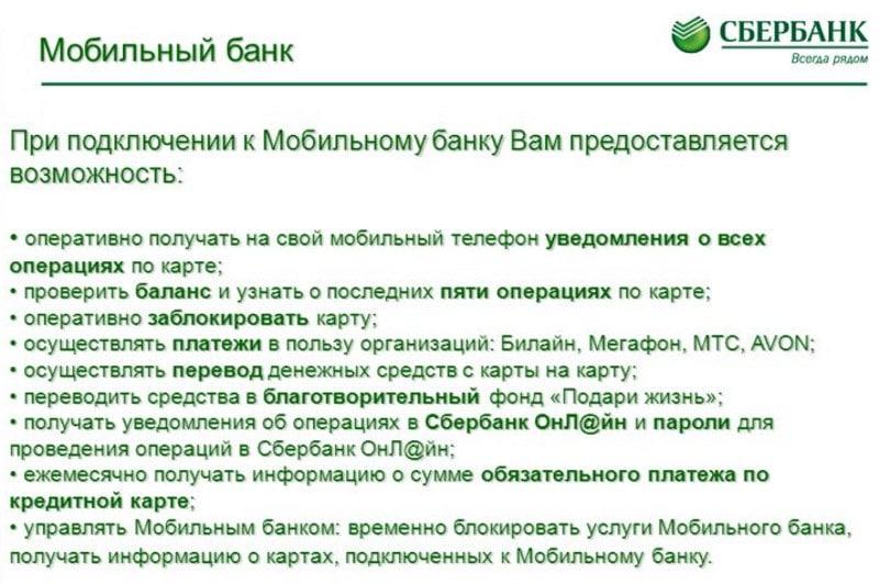 полный пакет услуг мобильного банка Сбербанка
