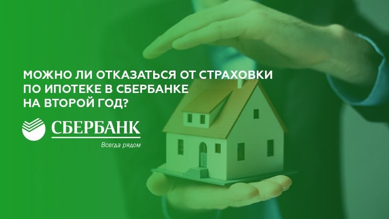 можно ли отказаться от страховки по ипотеке в Сбербанке