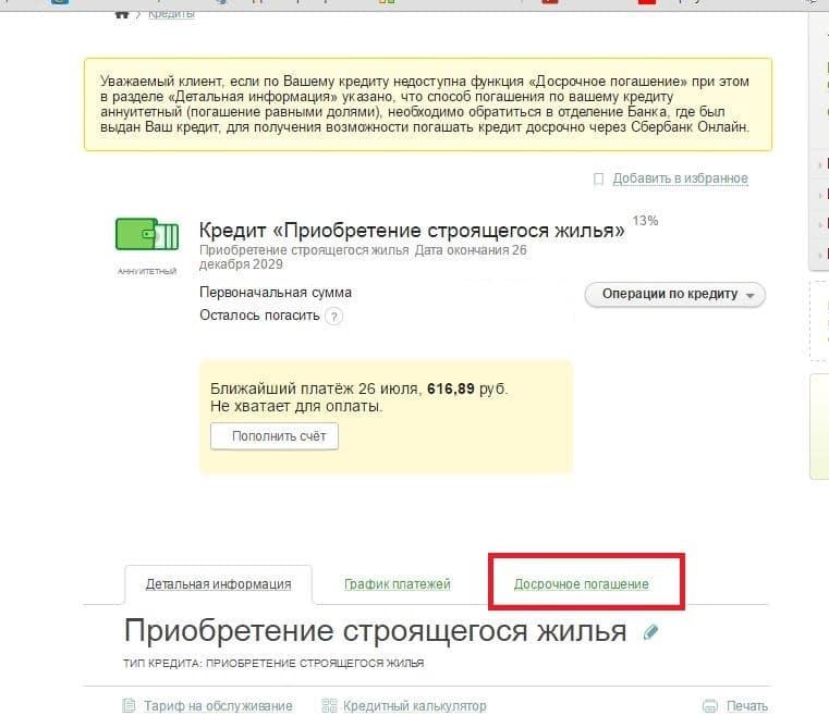онлайн заявки в банки