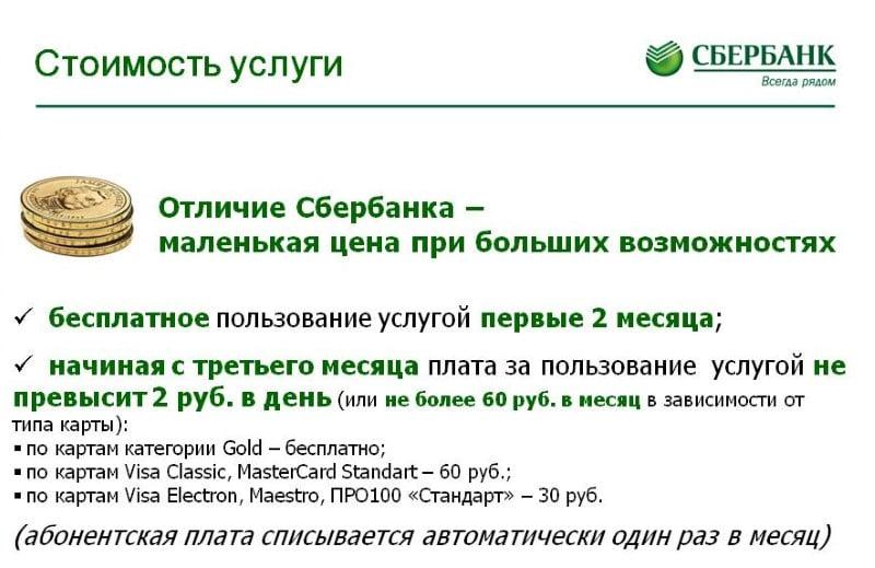 Почему Сбербанк снимает 60 рублей за мобильный банк