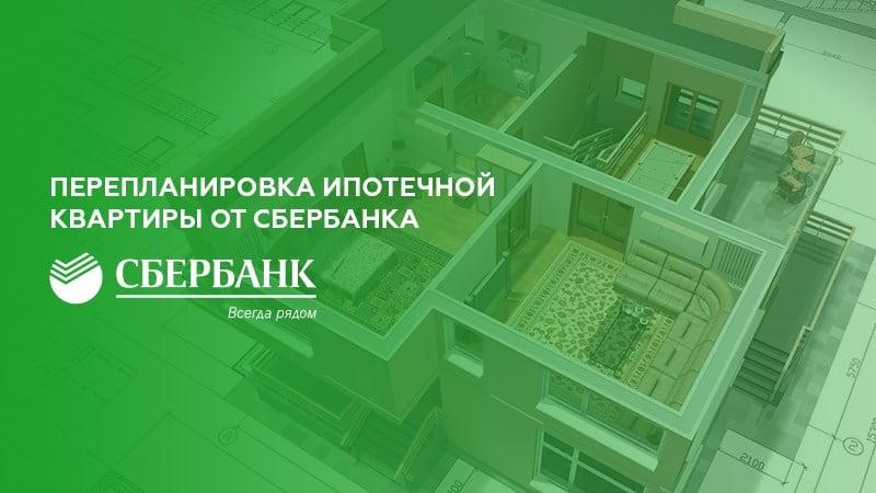 перепланировка квартиры в ипотеке Сбербанка
