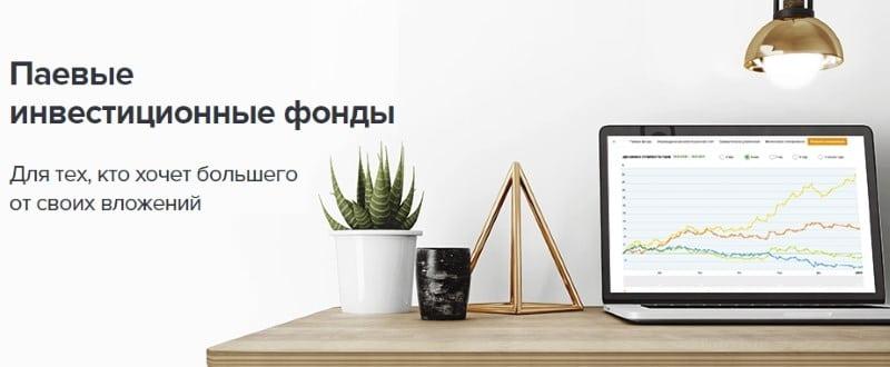 ПИФ Сбербанк Управление Активами