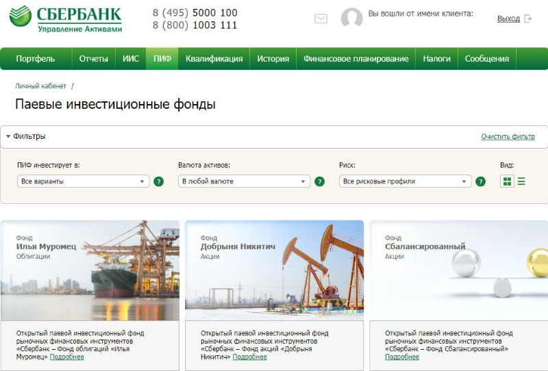 официальный сайт Сбербанк Инвестиции