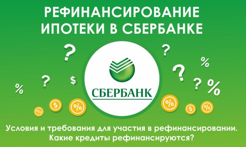 рефинансирование ипотеки в Сбербанке если ипотека взята в ВТБ