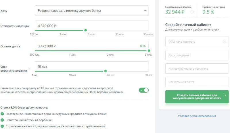 перевод ипотеки из ВТБ в Сбербанк